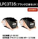 EPSON ETカートリッジLPC3T35 ブラックお買い得2本セット【リサイクルトナー】【即日出荷】【送料無料】【LP-S6160】