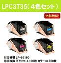 EPSON ETカートリッジLPC3T35 お買い得4色セット【リサイクルトナー】【即日出荷】【送料無料】【LP-S6160】≪SALE≫
