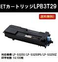 EPSON ETカートリッジLPB3T29【リサイクルトナー】【リターン品】【送料無料】【LP-S3250/LP-S3250PS/LP-S3250Z/LP-S32C6】※使用済みカートリッジが必要です