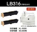 富士通 トナーカートリッジLB316 お買い得2本セット【純正汎用品】【翌営業日出荷】【送料無料】【XL-9500】