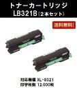 富士通 トナーカートリッジLB321B お買い得2本セット【リサイクルトナー】【即日出荷