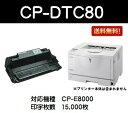 カシオ(CASIO) ドラムトナーセットCP-DTC80【汎用品】【翌営業日出荷】【送料無料】【CP-E8000】【SALE】