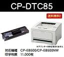 カシオ(CASIO) ドラムトナーセットCP-DTC85【純正汎用品】【翌営業日出荷】【送料無料】【CP-E8500/CP-E8500NW】