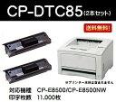 カシオ(CASIO) ドラムトナーセットCP-DTC85お買い得2本セット【汎用品】【翌営業日出荷】【送料無料】【CP-E8500/CP-E8500NW】【SALE】