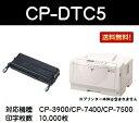 カシオ(CASIO) ドラムトナーセットCP-DTC5【リサイクルトナー】【即日出荷】【送料無料】【CP-3900/CP-7400/CP-7500】【SALE】