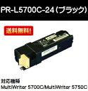 NEC トナーカートリッジPR-L5700C-24 ブラック【純正品】【翌営業日出荷】【送料無料】【MultiWriter 5700C/MultiWriter 5750C】