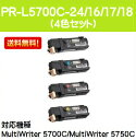 NEC トナーカートリッジPR-L5700C-16/17/18/24お買い得4色セット【リサイクルトナー】【即日出荷】【送料無料】【MultiWriter 5700C/MultiWriter 5750