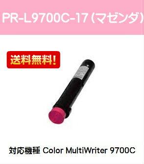 NEC トナーカートリッジPR-L9700C-17 マゼンダ【汎用品】【翌営業日出荷】【送料無料】【Color MultiWriter 9700C】 【Color MultiWriter 9700C用トナーカートリッジPR-L9700C-17】【汎用品】【送料無料】【1年安心保証】【翌営業日出荷】明日は元の価格を復元します(明日は元の価格を復元します)
