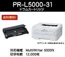 楽天プリントジョーズ楽天市場店NEC ドラムユニットPR-L5000-31【リサイクル品】【即日出荷】【送料無料】【MultiWriter 5000N】【SALE】