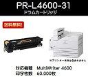 楽天プリントジョーズ楽天市場店NEC ドラムカートリッジPR-L4600-31【純正品】【翌営業日出荷】【送料無料】【MultiWriter 4600】【SALE】