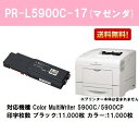 NEC トナーカートリッジPR-L5900C-17 マゼンダ【リサイクルトナー】【即日出荷】【送料無料】【Color MultiWriter 5900C/Color MultiWriter 5900CP】【SALE】