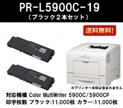 NEC トナーカートリッジPR-L5900C-19 ブラックお買い得2本セット【純正品】【翌営業日出荷】【送料無料】【Color MultiWriter 5900C/Color MultiWriter 5900CP】≪SALE≫ 【Color MultiWriter 5900C/5900CP用トナーカートリッジPR-L5900C-19】【純正品】【送料無料】【1年安心保証】【翌営業日出荷】【軽い】