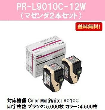 NEC トナーカートリッジPR-L9010C-12W マゼンダお買い得2本セット【純正品】【翌営業日出荷】【送料無料】【Color MultiWriter 9010C】 【Color MultiWriter 9010C用PR-L9010C-12W】【純正品】【送料無料】【1年安心保証】【翌営業日出荷】やわらかい