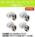NEC トナーカートリッジPR-L9010C-11/12/13/14お買い得4色セット【純正品】【翌営業日出荷】【送料無料】【Color MultiWriter 9010C】