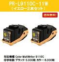 NEC トナーカートリッジPR-L9110C-11W イエローお買い得2本セット【汎用品】【即日出荷】【送料無料】【Color MultiWriter 9110C】【SALE】