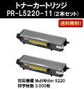 楽天プリントジョーズ楽天市場店NEC トナーカートリッジPR-L5220-11 お買い得2本セット【純正品】【翌営業日出荷】【送料無料】【MultiWriter 5220N】【SALE】