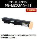 NEC トナーカートリッジPR-MX2300-11【純正品】【翌営業日出荷】【送料無料】【Multina XP2300/Multina XF2300/Multina XF2000】