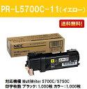 NEC トナーカートリッジPR-L5700C-11 イエロー【純正品】【翌営業日出荷】【送料無料】【MultiWriter 5700C/MultiWriter 5750C】