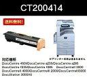 ゼロックス トナーカートリッジCT200414【純正汎用品】【翌営業日出荷】【送料無料】