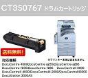ゼロックス ドラムカートリッジCT350767【純正汎用品】【翌営業日出荷】【送料無料】