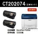 ゼロックス トナーカートリッジCT202074 お買い得2本セット【汎用品】【翌営業日出荷】【送料無料】【DocuPrint P350d】
