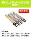 リコー IPSiO SPトナーC820H お買い得4色セット【純正汎用品】【翌営業日出荷】【送料無料】【IPSiO SP C820/C820M/C821/C821M】