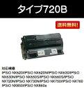 楽天プリントジョーズ楽天市場店リコー トナーカートリッジタイプ720B【リサイクルトナー】【即日出荷】【送料無料】【IPSiO NX620/NX630/NX650S/NX660S/NX720N/NX730N/NX750/NX760/NX850/NX860e】【SALE】
