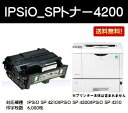 楽天プリントジョーズ楽天市場店リコー IPSiO SP トナーカートリッジ4200【リサイクルトナー】【即日出荷】【送料無料】【IPSiO SP 4210/IPSiO SP 4300/IPSiO SP 4310】【SALE】