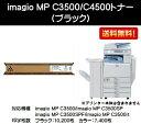 リコー imagio MP C3500/C4500トナー ブラック【リサイクルトナー】【即日出荷】【送料無料】【imagio MP C3500/C3500RC/...