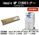 リコー imagio MP C1800トナー ブラック【リサイクルトナー】【即日出荷】【送料無料】【imagio MP C1800 SP/imagio MP C1800 SPF】※使用済みカートリッジ返却可能な方のみ即日出荷