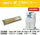 リコー imagio MP C1800トナー イエロー【リサイクルトナー】【即日出荷】【送料無料】【imagio MP C1800 SP/imagio M…