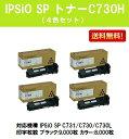 楽天プリントジョーズ楽天市場店リコー IPSiO SPトナーC730H お買い得4色セット【純正品】【翌営業日出荷】【送料無料】【IPSiO SP C731/IPSiO SP C730/IPSiO SP C731M/IPSiO SP C730M】【SALE】