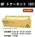 リコー MP トナーキット 1601【リサイクルトナー】【即日出荷】【送料無料】【RICOH MP 1301SP/RICOH MP 1301SPF/RICOH ...