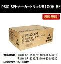 リコー IPSiO SP トナーカートリッジ6100H RE【純正R品】【翌営業日出荷】【送料無料】【IPSiO SP 6100/6110/6120/6210/6220/6310/6320/6330】※ご注文前に在庫の確認をお願いします