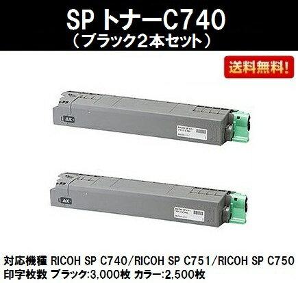 リコー RICOH SPトナーC740 ブラック お買い得2本セット【純正品】【2~3営業日内出荷】【送料無料】【RICOH SP C740/RICOH SP C751/RICOH SP C751M/RICOH SP C750/RICOH SP C750M】≪SALE≫ 【RICOH SP C740/C751/C751M/C750/C750M用RICOH SP トナーC740】【純正品】【送料無料】【1年安心保証】【2~3営業日内出荷】?深い