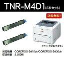 OKI トナーカートリッジTNR-M4D1 お買い得2本セット【リサイクルトナー】【即日出荷】【送料無料】【COREFIDO B410dn/B430dn】【SALE】
