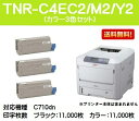 OKI トナーカートリッジTNR-C4EC2/M2/Y2お買い得カラー3色セット【純正品】【翌営業日出荷】【送料無料】【C710dn】