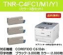 OKI トナーカートリッジTNR-C4FC1/M1/Y1お買い得カラー3色セット【リサイクルトナー】【在庫希少品】【送料無料】【COREFIDO C610dn/COREFIDO C610dn2】※ご注文前に在庫をご確認下さい