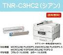 OKI トナーカートリッジTNR-C3HC2 シアン【リサイクルトナー】【即日出荷】【送料無料】【MICROLINE Pro930PS-X/Pro930PS-S/Pro930PS-E..