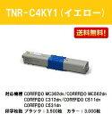 OKI トナーカートリッジTNR-C4KY1 イエロー【リサイクルトナー】【即日出荷】【送料無料】【COREFIDO C531dn/C511dn/C312dn/MC562dn/MC362dn/MC562dnw/MC362dnw】