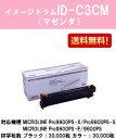 OKI イメージドラムID-C3CM マゼンダ【純正品】【翌営業日出荷】【送料無料】【MICROLINE Pro9800PS-X/Pro9800PS-S/Pro9800PS-E/9600PS】