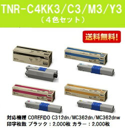 OKI トナーカートリッジTNR-C4KK3/C3/M3/Y3お買い得4色セット【純正品】【翌営業日出荷】【送料無料】【COREFIDO C312dn/COREFIDO MC362dn/COREFIDO MC362dnw】