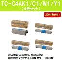 OKI トナーカートリッジTC-C4AK1/C1/M1/Y1お買い得4色セット【純正品】【翌営業日出荷