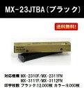 シャープ トナーカートリッジ MX-23JTBA ブラック【リサイクルトナー】【即日出荷】【送料無料】【MX-2310F/MX-2311FN/MX-3111F/MX-311..