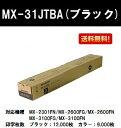 シャープ トナーカートリッジ MX-31JTBA ブラック【リサイクル品】【即日出荷】【送料無料】