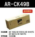 楽天プリントジョーズ楽天市場店シャープ(SHARP) AR-CK49B【リサイクルトナー】【リターン品】【送料無料】【AR-164G/AR-N161G/AR-N161FG/AR-N201G/AR-N201FG】※使用済みカートリッジが必要です【SALE】