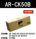 シャープ(SHARP) トナーカートリッジAR-CK50B【リサイクルトナー】【リターン品】【送料無料】【AR-164G/AR-N161G/AR-N161FG/AR-N201G/..