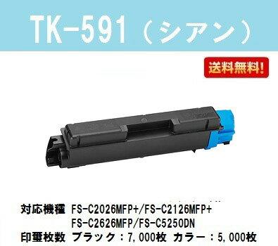 京セラ(KYOCERA) トナーカートリッジTK-591 シアン【純正品】【翌営業日出荷】【送料無料】【FS-C2026MFP+/FS-C2126MFP+/FS-C2626MFP/FS-C5250DN】 【FS-C2026MFP+/FS-C2126MFP+/FS-C2626MFP/FS-C5250DN用トナーカートリッジTK-591】【純正品】【送料無料】【1年安心保証】【翌営業日出荷】