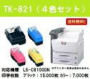 京セラ(KYOCERA) トナーカートリッジTK-821お買い得4色セット【リサイクルトナー】【即日出荷】【送料無料】【LS-C8100DN】※ご注文前に在庫の確認をお願いします