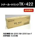 京セラ(KYOCERA) トナーカートリッジ TK-422【純正品】【2〜3営業日内出荷】【送料無料】【KM-2550/KM-2550 type F】【SALE】